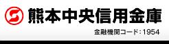 熊本中央信用金庫