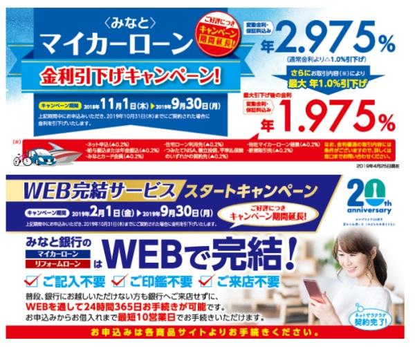 みなと銀行マイカーローン金利割引きキャンペーンあり。WEB完結で申込みができて来店付不要。