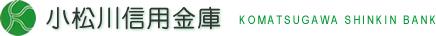 小松川信用金庫