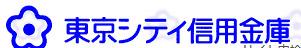 東京シティ信用金庫